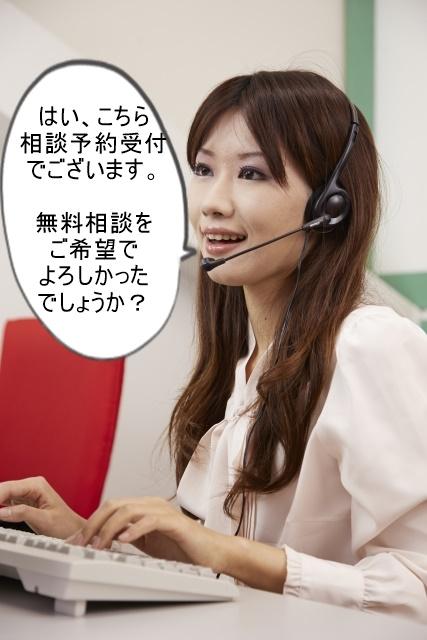 相談受付の電話にでる事務所の職員