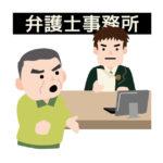 弁護士法人東京ミネルヴァ法律事務所は乗っ取られていた?弁護士事務所の乗っ取りとはどういう状態?